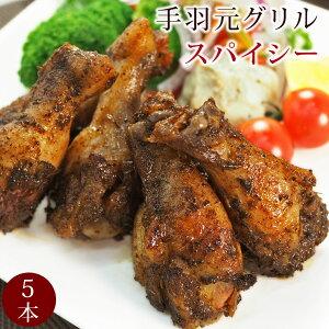 バーベキュー BBQ 国産 手羽元 スパイシー 5本 惣菜 おつまみ グリル 肉 生 チルド アウトドア パーティー