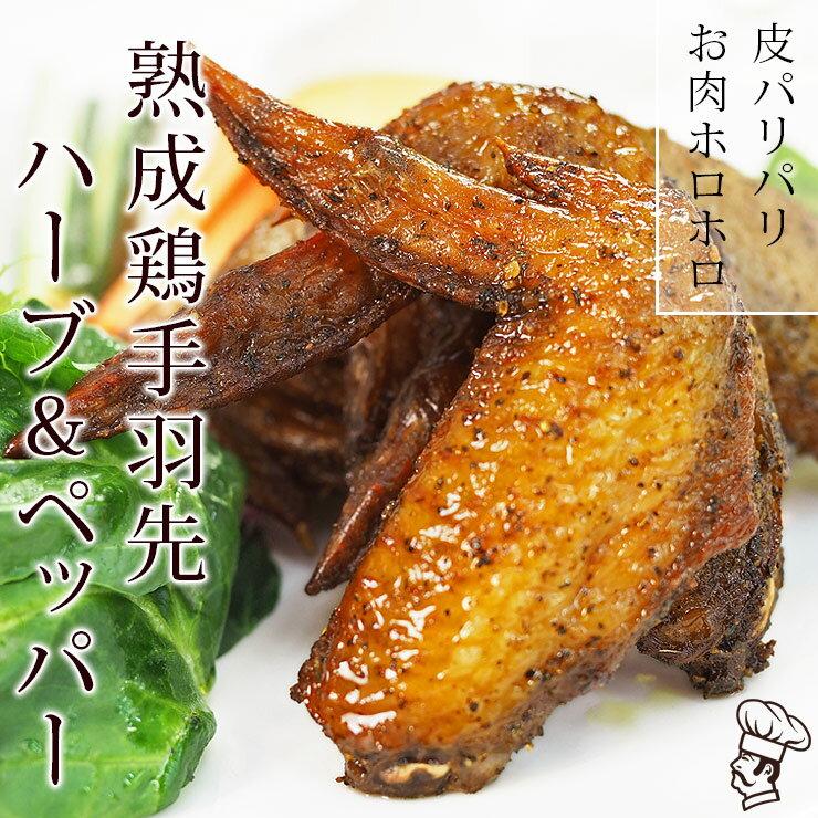 手羽先 揚げても焼いても美味しい 熟成鶏 手羽先 ペッパー味 5本 冷凍