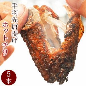 手羽先 唐揚げ 国産鶏 ホットチリ 5本 惣菜 おつまみ 肉 生 チルド 冷凍 フライドチキン パーティー オードブル