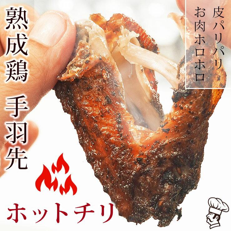手羽先 揚げても焼いても美味しい 熟成鶏 手羽先 ホットチリ味 5本 冷凍