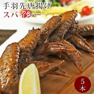 手羽先 唐揚げ 国産鶏 スパイシー 5本 惣菜 おつまみ 肉 生 チルド 冷凍 フライドチキン パーティー オードブル