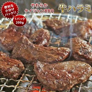 焼肉 牛ハラミ やわらか ケイジャンBBQ 焼き肉 200g BBQ バーベキュ 惣菜 おつまみ 家飲み グリル ギフト 肉 生 チルド 冷凍