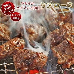 焼肉 牛リブロース やわらか ケイジャンBBQ 焼き肉 200g BBQ バーベキュ 惣菜 おつまみ 家飲み グリル ギフト 肉 生 チルド