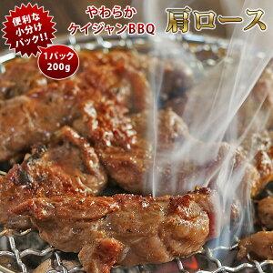 焼肉 牛肩ロース やわらか ケイジャンBBQ 焼き肉 200g BBQ バーベキュ 惣菜 おつまみ 家飲み グリル ギフト 肉 生 チルド