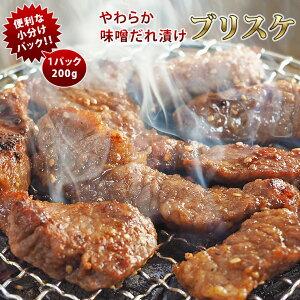 焼肉 牛ブリスケット やわらか 味噌だれ 焼き肉 200g BBQ バーベキュ 惣菜 おつまみ 家飲み グリル ギフト 肉 生 チルド