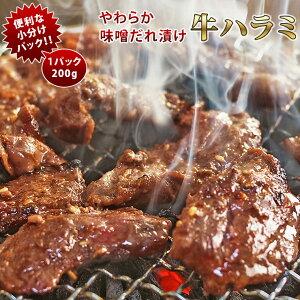 焼肉 牛ハラミ やわらか 味噌だれ 焼き肉 200g BBQ バーベキュ 惣菜 おつまみ 家飲み グリル ギフト 肉 生 チルド