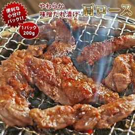 焼肉 牛肩ロース やわらか 味噌だれ 焼き肉 200g BBQ バーベキュ 惣菜 おつまみ 家飲み グリル ギフト 肉 生 チルド 冷凍