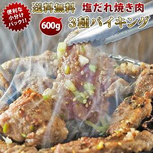 【 送料無料 】 焼き肉バイキング 塩だれ 3種類 600g やわらか ジューシー 焼肉 詰め合わせ BBQ バーベキュー 牛 惣菜 おつまみ 家飲み グリル ギフト 肉 生 チルド