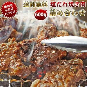 【 送料無料 】 やわらか ジューシー 塩だれ 焼き肉 600g 詰め合わせ 松セット BBQ バーベキュー 牛 惣菜 おつまみ 家飲み グリル ギフト 肉 生 チルド