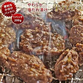 焼肉 牛ハラミ やわらか 塩だれ 焼き肉 200g BBQ バーベキュ 惣菜 おつまみ 家飲み グリル ギフト 肉 生 チルド 冷凍