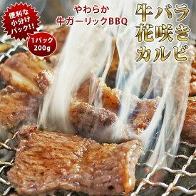 焼肉 牛バラ カルビ やわらか ガーリック 一口ステーキ 焼き肉 200g BBQ バーベキュ 惣菜 おつまみ 家飲み グリル ギフト 肉 生 チルド 冷凍
