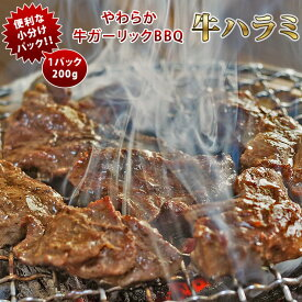 焼肉 牛ハラミ やわらか ガーリック 一口ステーキ 焼き肉 200g BBQ バーベキュ 惣菜 おつまみ 家飲み グリル ギフト 肉 生 チルド 冷凍