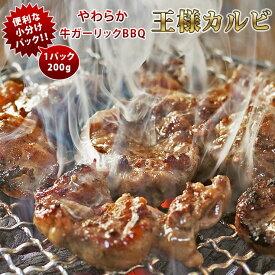 焼肉 牛 王様カルビ ガーリック カルビ 霜降り 一口ステーキ やわらか 焼き肉 200g BBQ バーベキュ 惣菜 おつまみ 家飲み グリル ギフト 肉 生 チルド 冷凍