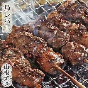 焼き鳥 国産 鳥レバー串 あごだし山椒 5本 BBQ バーベキュー 惣菜 おつまみ 焼鳥 家飲み 肉 グリル ギフト 生 チルド