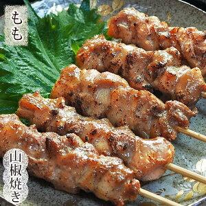 焼き鳥 国産 もも串 あごだし山椒 5本 BBQ バーベキュー 惣菜 おつまみ 焼鳥 家飲み 肉 グリル ギフト 生 チルド