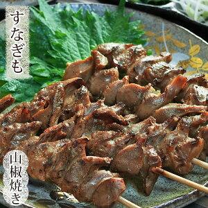 焼き鳥 国産 すなぎも串 あごだし山椒 5本 BBQ バーベキュー 惣菜 おつまみ 焼鳥 家飲み 肉 グリル ギフト 生 チルド
