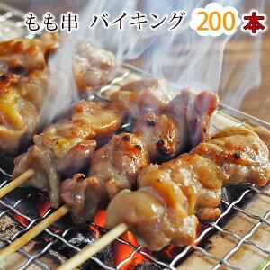 【 送料無料 】 【 お中元 】 焼き鳥 国産 もも串 200本セット BBQ バーベキュー 焼鳥 塩 たれ 選べる 惣菜 おつまみ 家飲み パーティー 肉 生 チルド ギフト