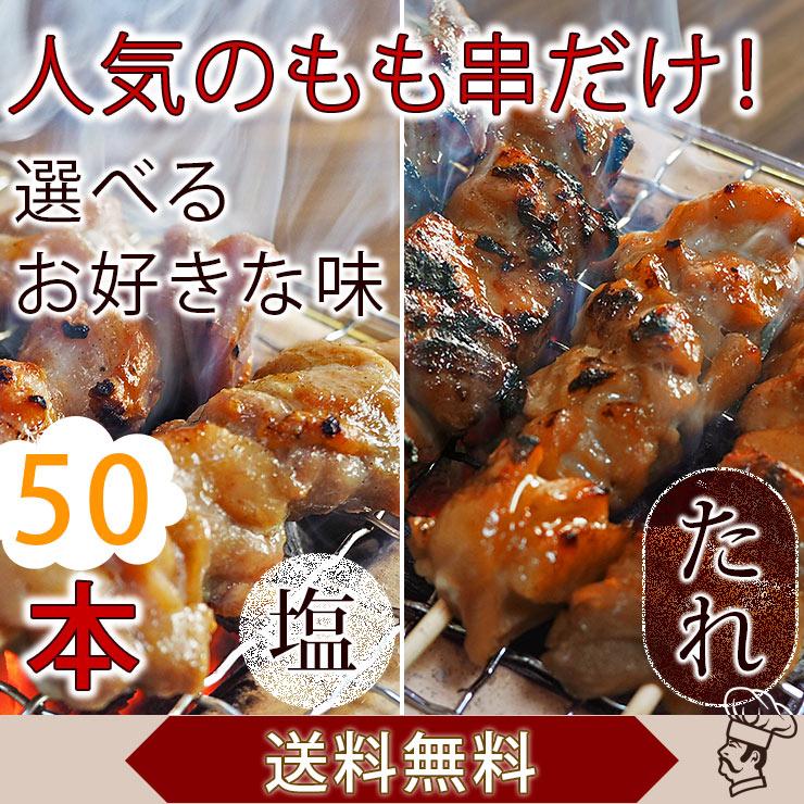 お中元にも!家飲みにも、BBQにも! たれ・塩選べる 国産焼き鳥 もも串バイキング 50本セット 生 冷凍
