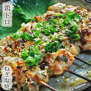 焼き鳥 国産 鶏トロ串(小肩肉) ねぎ塩 5本 BBQ バーベキュー 惣菜 おつまみ 焼鳥 家飲み 肉 グリル ギフト 生 チルド