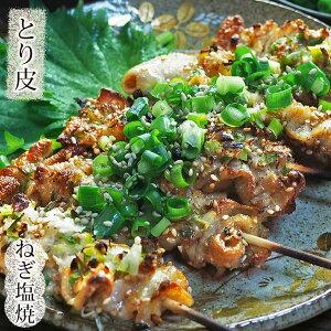 焼き鳥 国産 とり皮串 ねぎ塩 5本 BBQ バーベキュー 惣菜 おつまみ 焼鳥 家飲み 肉 グリル ギフト スチーム チルド