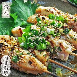 焼き鳥 国産 むね串 ねぎ塩 5本 BBQ バーベキュー 惣菜 おつまみ 焼鳥 家飲み 肉 グリル ギフト 生 チルド