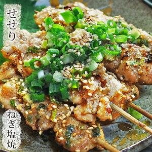 焼き鳥 国産 せせり串(首肉) ねぎ塩 5本 BBQ バーベキュー 惣菜 おつまみ 焼鳥 家飲み 肉 グリル ギフト 生 チルド