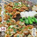 【 送料無料 】 焼き鳥 国産 バイキング ねぎ塩 50本セット BBQ バーベキュー 焼鳥 惣菜 おつまみ 家飲み パーティー …