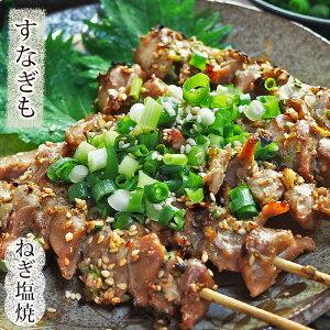 焼き鳥 国産 すなぎも串 ねぎ塩 5本 BBQ バーベキュー 惣菜 おつまみ 焼鳥 家飲み 肉 グリル ギフト 生 チルド 冷凍