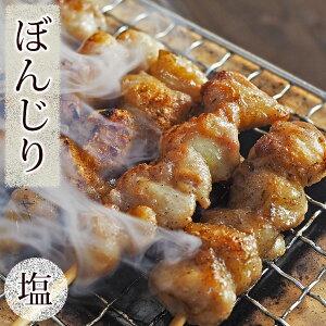 焼き鳥 国産 ぼんじり串 塩 5本 BBQ バーベキュー 惣菜 おつまみ 焼鳥 家飲み 肉 グリル ギフト 生 チルド
