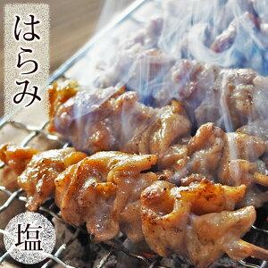 焼き鳥 国産 はらみ串(横隔膜) 塩 5本 BBQ バーベキュー 焼鳥 惣菜 おつまみ 家飲み 肉 グリル ギフト 生 チルド