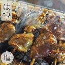 焼き鳥 国産 はつ串(心臓) 塩 5本 BBQ バーベキュー 惣菜 焼鳥 おつまみ 家飲み 肉 グリル ギフト 生 チルド 冷凍