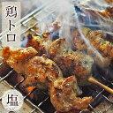 焼き鳥 国産 鶏トロ串(小肩肉) 塩 5本 BBQ バーベキュー 焼鳥 惣菜 おつまみ 家飲み 肉 グリル ギフト 生 チルド 冷凍