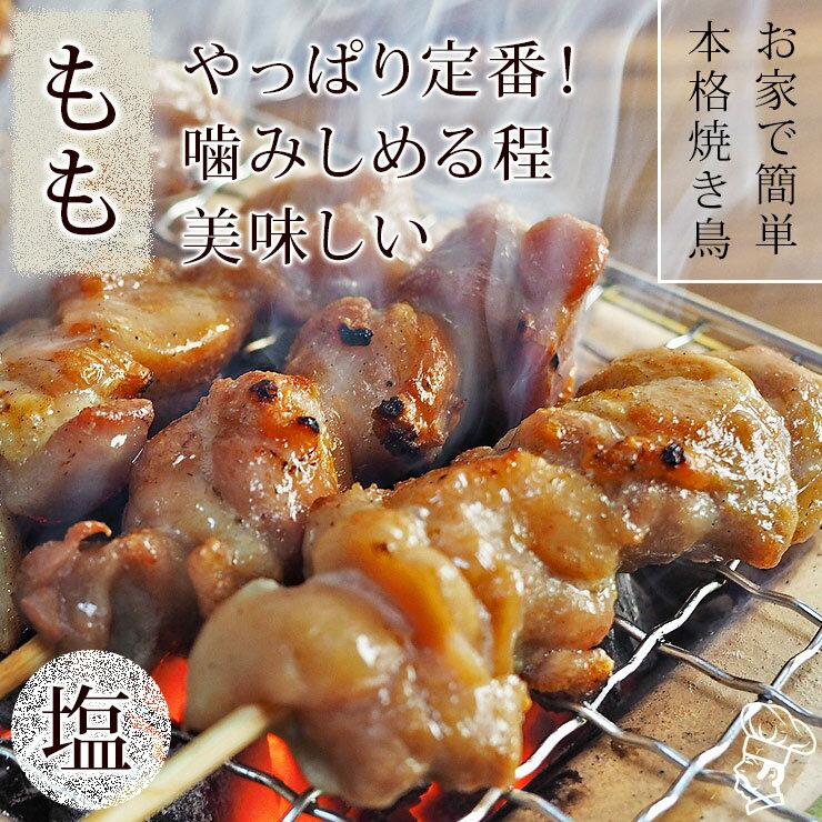 お家で本格焼き鳥!国産鶏焼き鳥 もも串 塩味 5本 生 冷凍