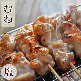 焼き鳥 国産 むね串 塩 5本 BBQ バーベキュー 焼鳥 惣菜 おつまみ 家飲み 肉 グリル ギフト 生 チルド