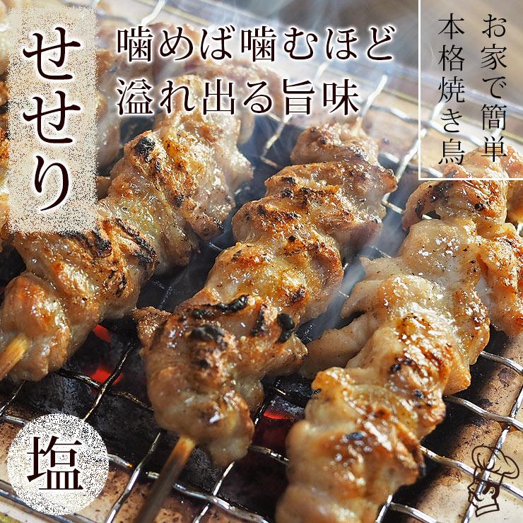 お家で本格焼き鳥!国産鶏焼き鳥 せせり串 塩味 5本 生 冷凍