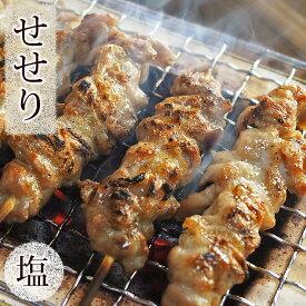 焼き鳥 国産 せせり串(首肉) 塩 5本 BBQ バーベキュー 焼鳥 惣菜 おつまみ 家飲み 肉 グリル ギフト 生 チルド 冷凍
