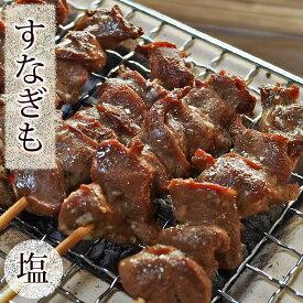 焼き鳥 国産 すなぎも串 塩 5本 BBQ バーベキュー 焼鳥 惣菜 おつまみ 家飲み 肉 ギフト グリル 生 チルド 冷凍