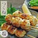 焼き鳥 国産 つくね串 塩 5本 BBQ バーベキュー 焼鳥 惣菜 おつまみ 家飲み 肉 グリル ギフト 生 チルド 冷凍