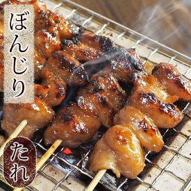 焼き鳥 国産 ぼんじり串 たれ 5本 BBQ バーベキュー 惣菜 おつまみ 焼鳥 家飲み 肉 グリル ギフト 生 チルド