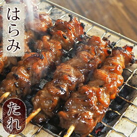 焼き鳥 国産 はらみ串(横隔膜) たれ 5本 BBQ バーベキュー 焼鳥 惣菜 おつまみ 家飲み 肉 グリル ギフト 生 チルド