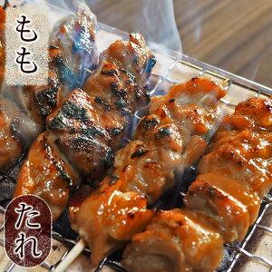 焼き鳥 国産 もも串 たれ 5本 BBQ バーベキュー 焼鳥 惣菜 おつまみ 家飲み 肉 グリル ギフト 生 チルド