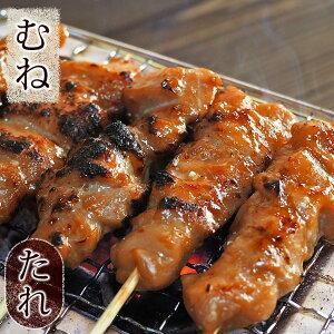 焼き鳥 国産 むね串 たれ 5本 BBQ バーベキュー 焼鳥 惣菜 おつまみ 家飲み 肉 グリル ギフト 生 チルド