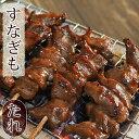 焼き鳥 国産 すなぎも串 たれ 5本 BBQ バーベキュー 焼鳥 惣菜 おつまみ 家飲み 肉 ギフト グリル 生 チルド