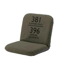 フロアチェア 座椅子 Back ベック 西海岸 送料無料 西海岸風 インテリア 家具 雑貨 【532P16Jul16】