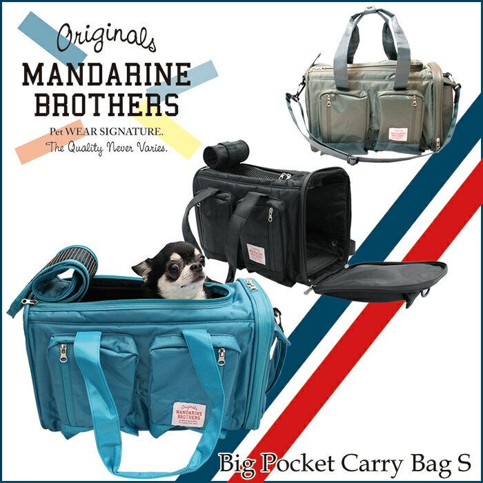 【犬 キャリーバッグ】小型犬 パピー 子犬 キャリーバッグ ショルダー キャリーケース ペット/MandarineBrothers/Big Pocket Carry Bag S