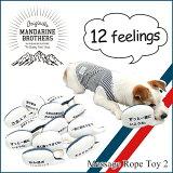 犬のおもちゃ/犬用おもちゃ/メッセージ/ロープトイ/超小型犬・小型犬用/犬用品・犬/ペット・ペットグッズ・ペット用品/オモチャ/犬しつけ/ユニーク/MandarineBros.MessageRopeToy2