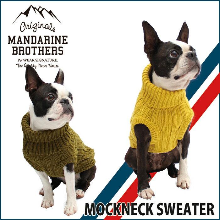 ドッグウェア 犬の服 ニット セーター タートルネック モックネック 秋 冬 MANDARINE BROTHERS/Mockneck Sweater(XS〜L)