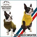 【予約販売】ドッグウェア 犬の服 ニット セーター タートルネック モックネック 秋 冬 MANDARINE BROTHERS/Mockneck …