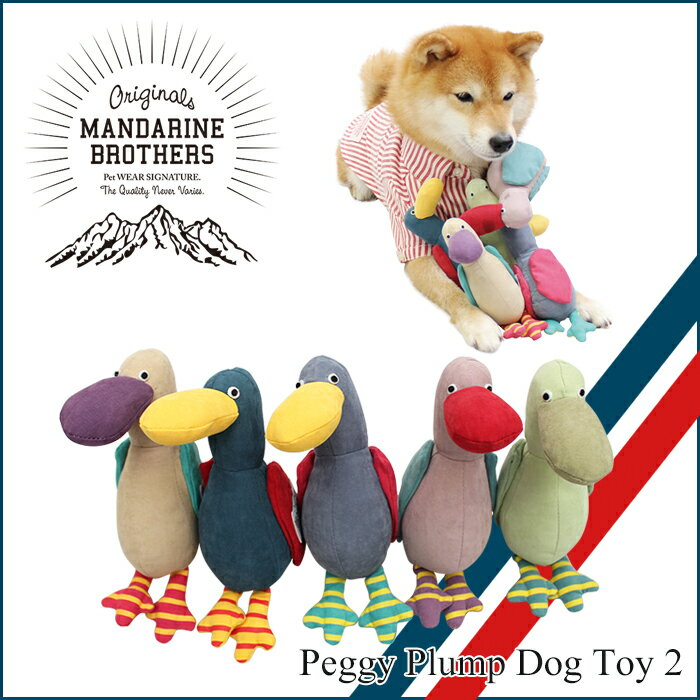 犬 おもちゃ 犬用 小型犬 人形 ペット おもちゃ ペットグッズ Peggy Plump Dog Toy 2