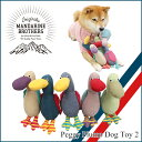 犬 おもちゃ 犬用 小型犬 人形 ペット おもちゃ Peggy Plump Dog Toy 2